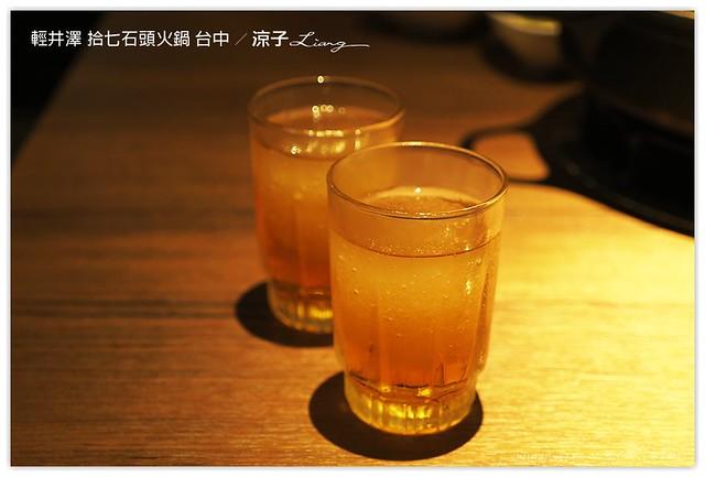輕井澤 拾七石頭火鍋 台中 - 涼子是也 blog