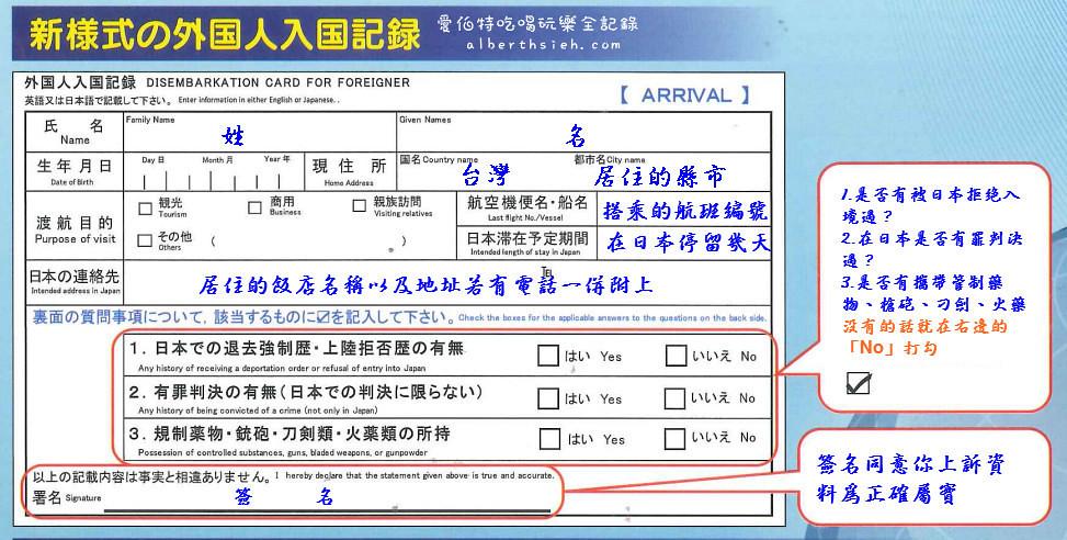 日本外國人新入境記錄卡