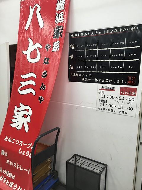 IMG_0798 八七三家 (横浜家系八七三家) 新橋 ラーメン