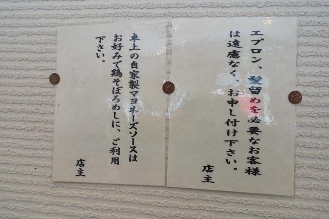 らーめん ほっぺ家1回目_07