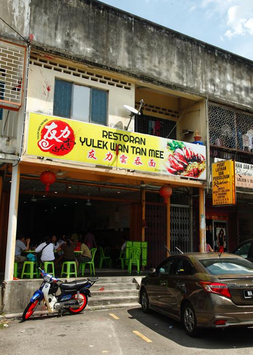 Restoran Yulek Wan Tan Mee