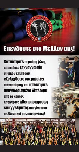 Εξετάσεις Ζωνών Fight Club Galatsi