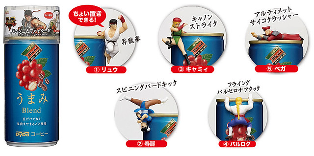 dydo X Street Fighter  只送不賣的【杯緣 快打旋風Ⅴ】!
