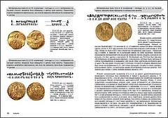 Coins of Kievan Rus' 988-1018 sample page1