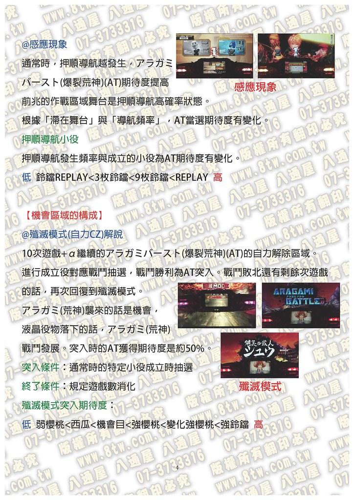 S0310噬神戰士 荒神ver 中文版攻略_Page_05