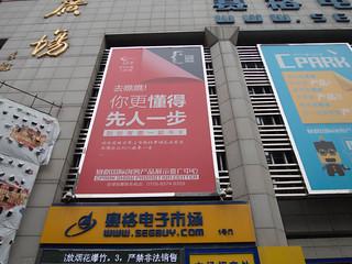 深圳赛格电子市场