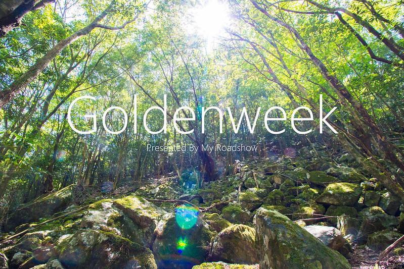 ゴールデンウィークの登山