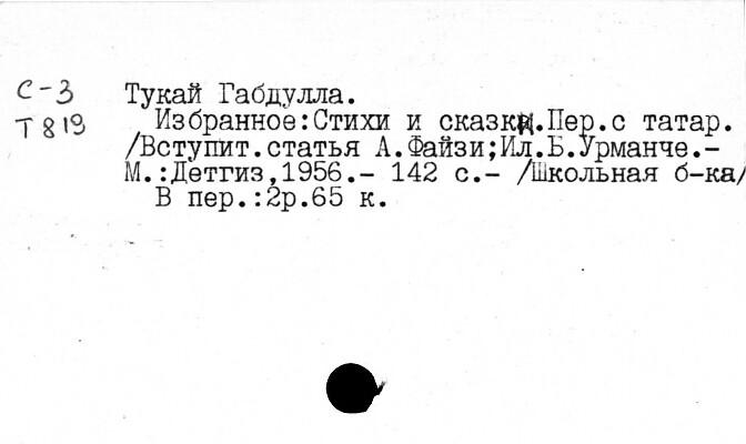 Тукай в Белинке. Генеральный алфавитный каталог Белинки