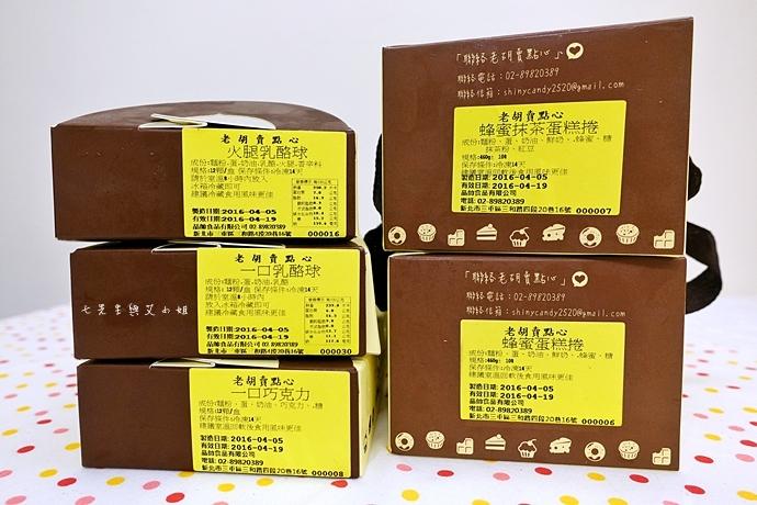 3 老胡賣點心 蜂蜜抹茶蛋糕捲 蜂蜜蛋糕捲 一口乳酪球 火腿乳酪球 一口巧克力