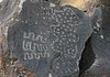 Petroglyphs / Inscription Canyon Site