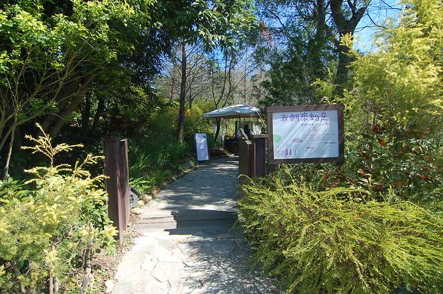 20160209 薰衣草森林