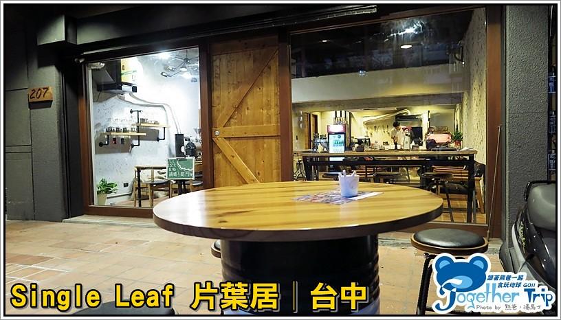 Single Leaf / 台中
