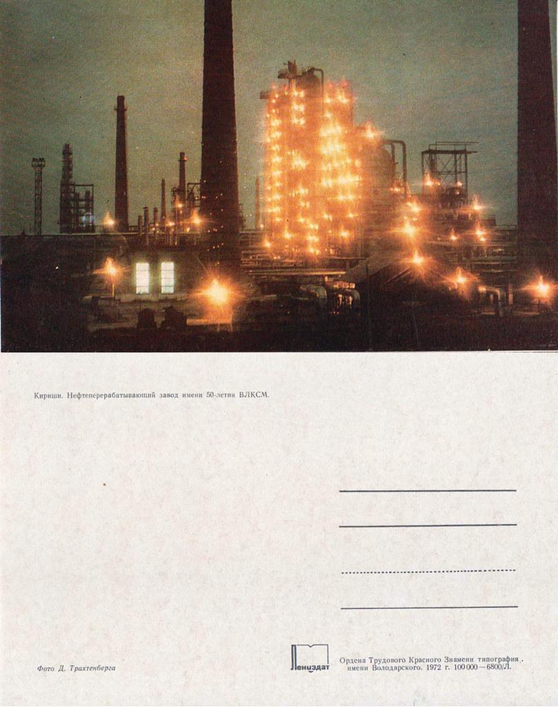 1979《列宁格勒州各地》明信片14