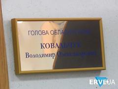 Ковальчук вивіска табличка кабінет