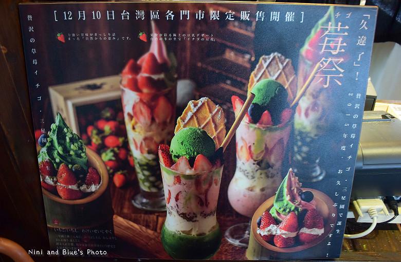 台中勤美術館三星園抹茶28
