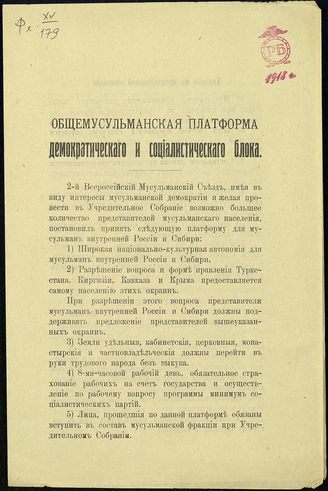 1917. Общемусульманская платформа демократического и социалистического блока_Страница_1
