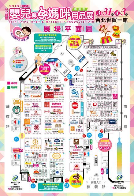 展區平面圖@2016台北國際嬰兒與孕媽咪用品展