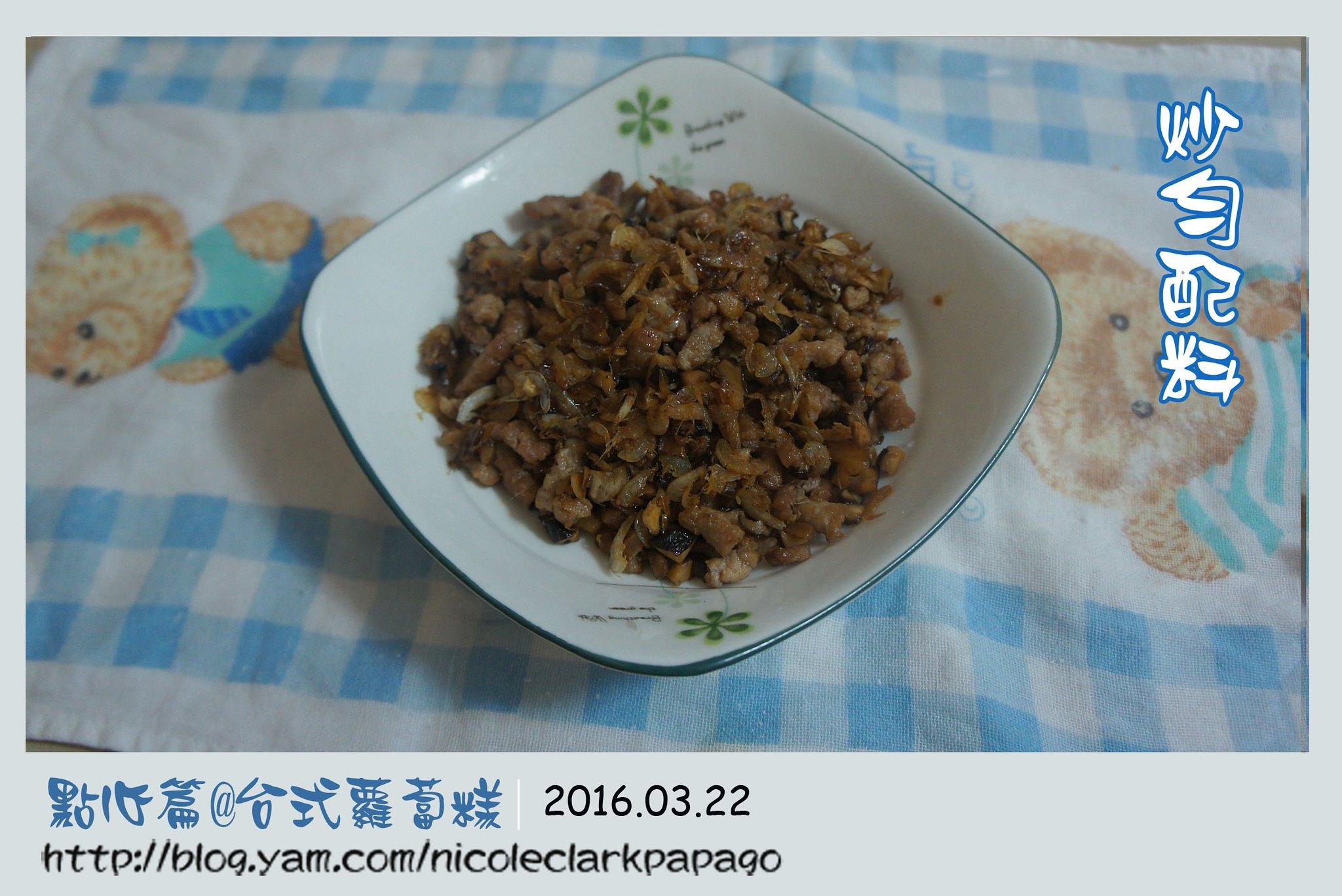 台式蘿蔔糕_6
