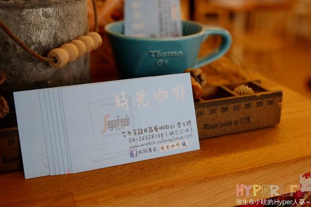 東海時光咖啡 (17)