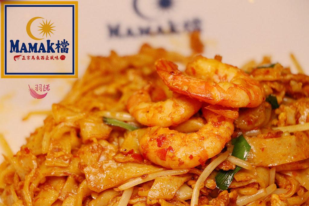 台北東區Mamak檔異國料理餐廳047