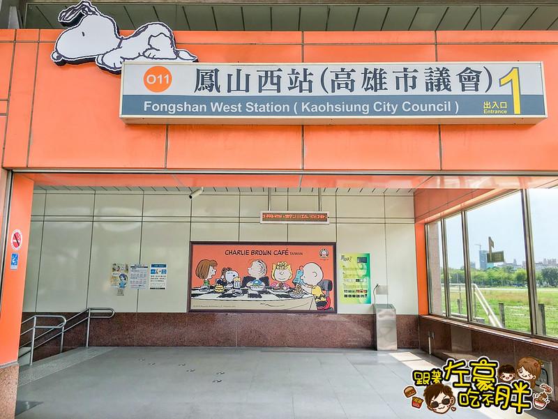 高雄捷運(鳳山西站)史努比特展_8517
