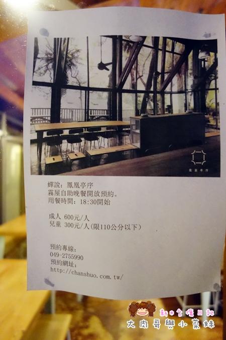 霧屋餐廳自助餐 (32).JPG