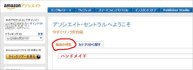 Amazonアソシエイト商品検索
