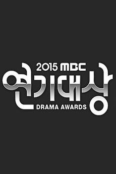 MBC Drama Award 2015 (2015)