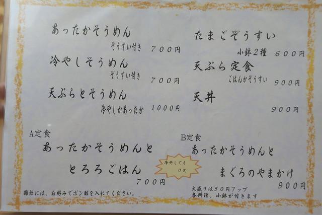 たまごぞうすいの店 春帆(しゅんぱん)_10