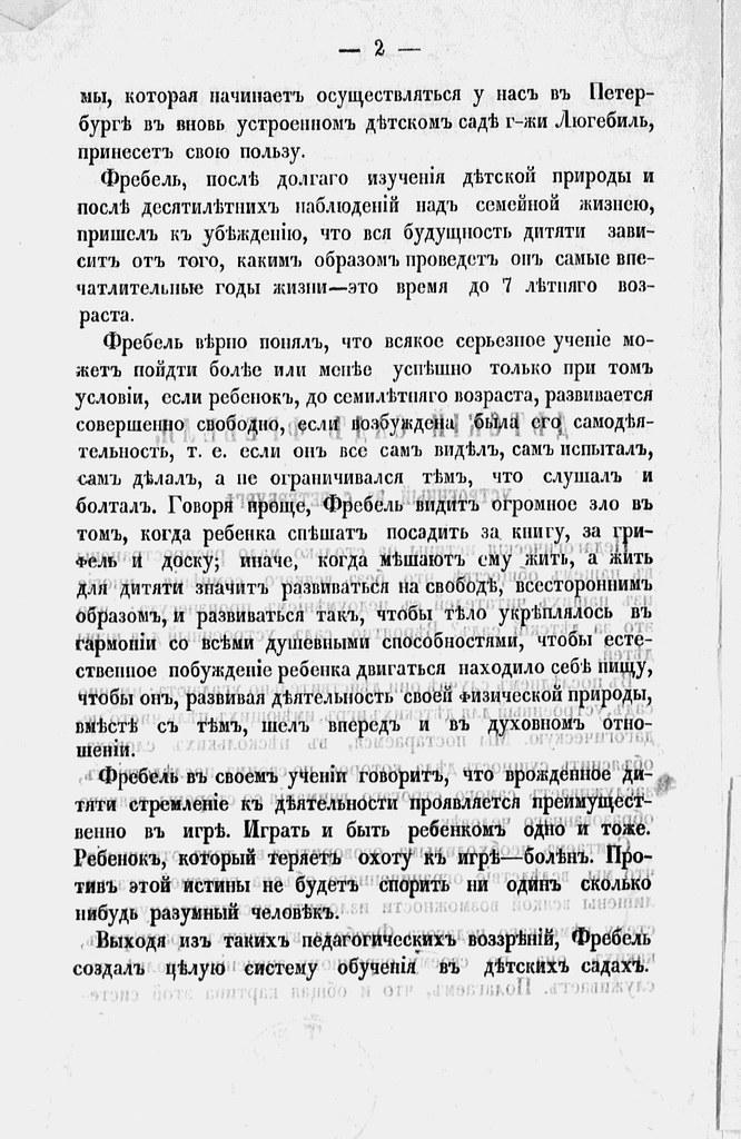 1863. Детский сад Фребеля, устроенный в С.-Петербурге 2