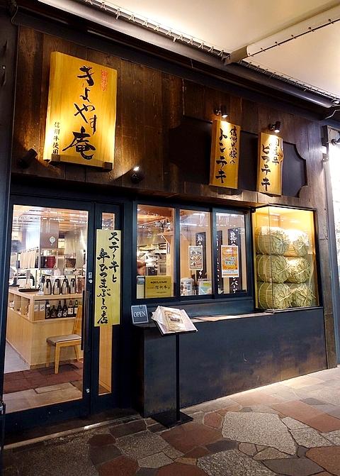 東京必吃輕井澤信州牛01