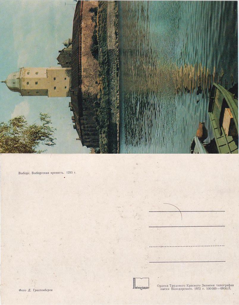 1979《列宁格勒州各地》明信片02