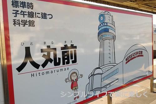 明石天文科学館、人丸前駅看板