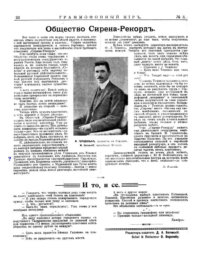1911. № 03. Граммофонный мiръ_Страница_24