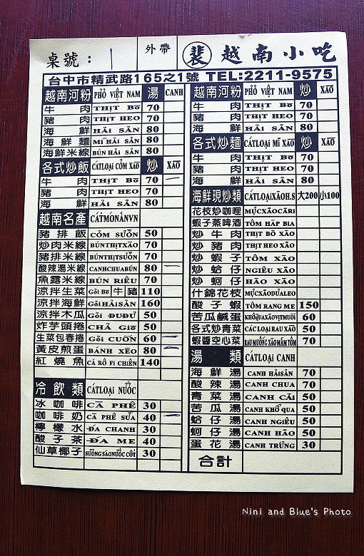 台中斐記越南河粉料理精武路02