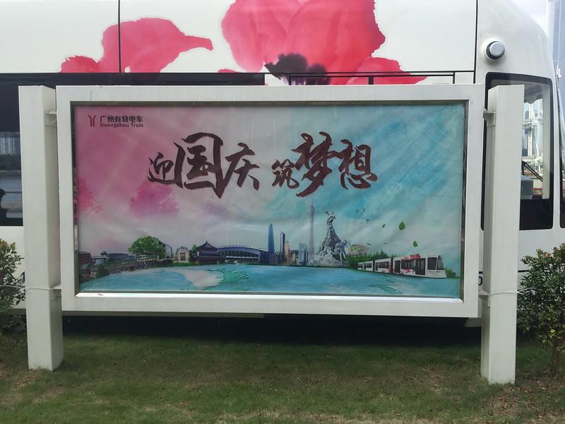 Guangzhou Trams line THZ1