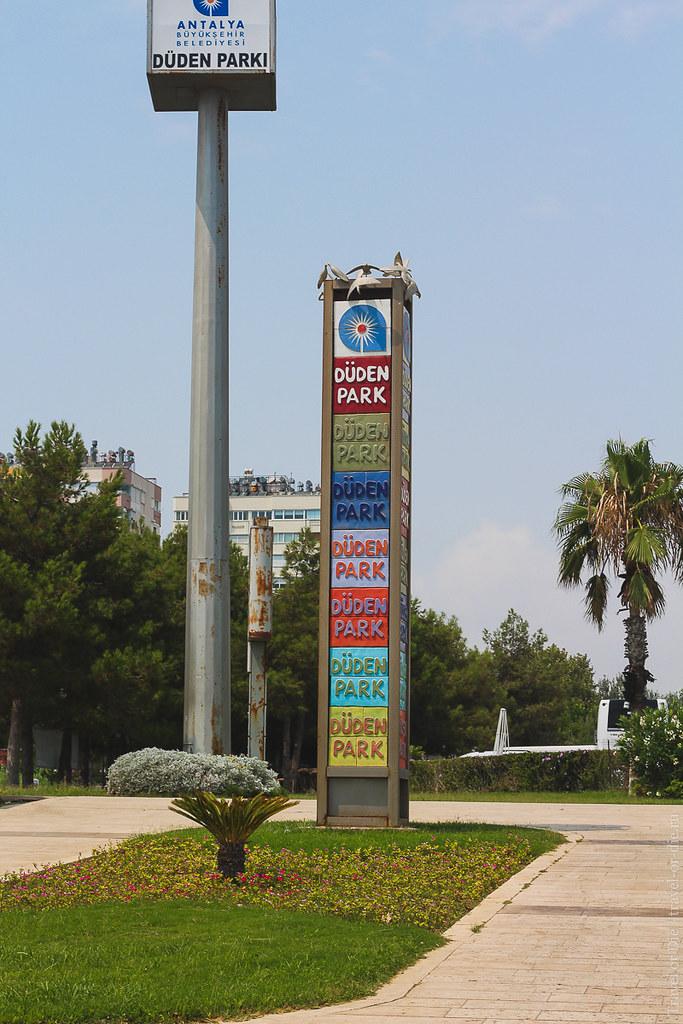Duden Park, Antalya / Нижний Дюден, Анталия