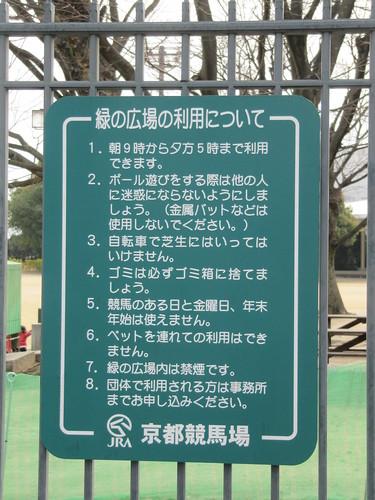 京都競馬場,公園