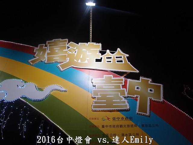 2016台中燈會 062