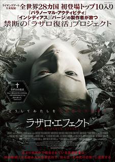 映画『ラザロ・エフェクト』日本版ポスター