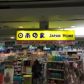 それはJapanese Homeではないのか