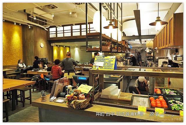 井町 台中 日式蔬食料理 - 涼子是也 blog