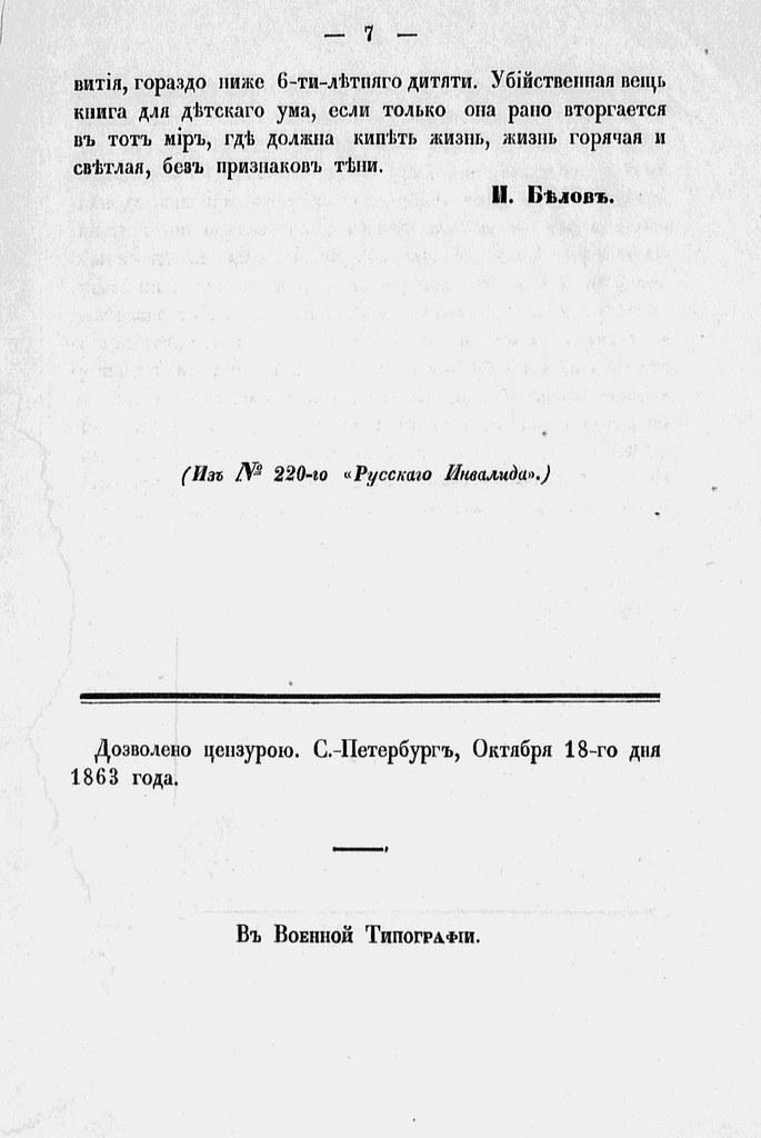 1863. Детский сад Фребеля, устроенный в С.-Петербурге 7