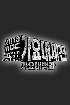 MBC Music Award 2015 (2015)