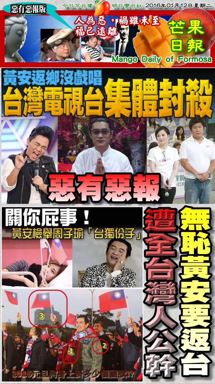 160112芒果日報--政經新聞--黃安返台沒戲唱,電視台全面封殺