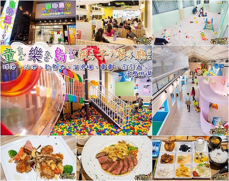童樂島親子餐廳