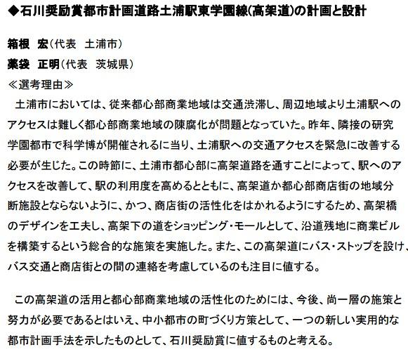 土浦ニューウェイ(筑波研究学園都市新交通システム) (5)