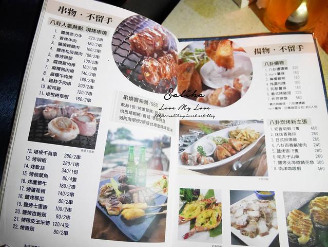 陽明山景觀餐廳推薦八卦夜未眠 菜單menu (4)
