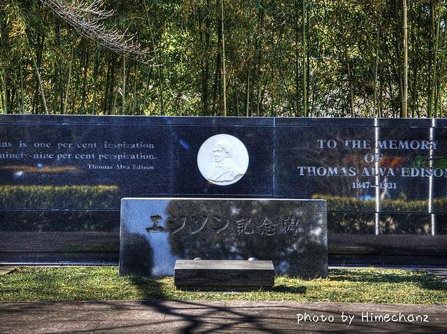 石清水さんにあるエジソン記念碑