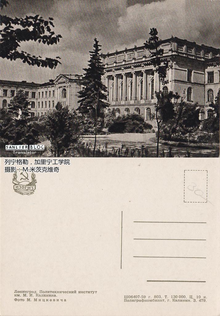 列宁格勒1959风景明信片15